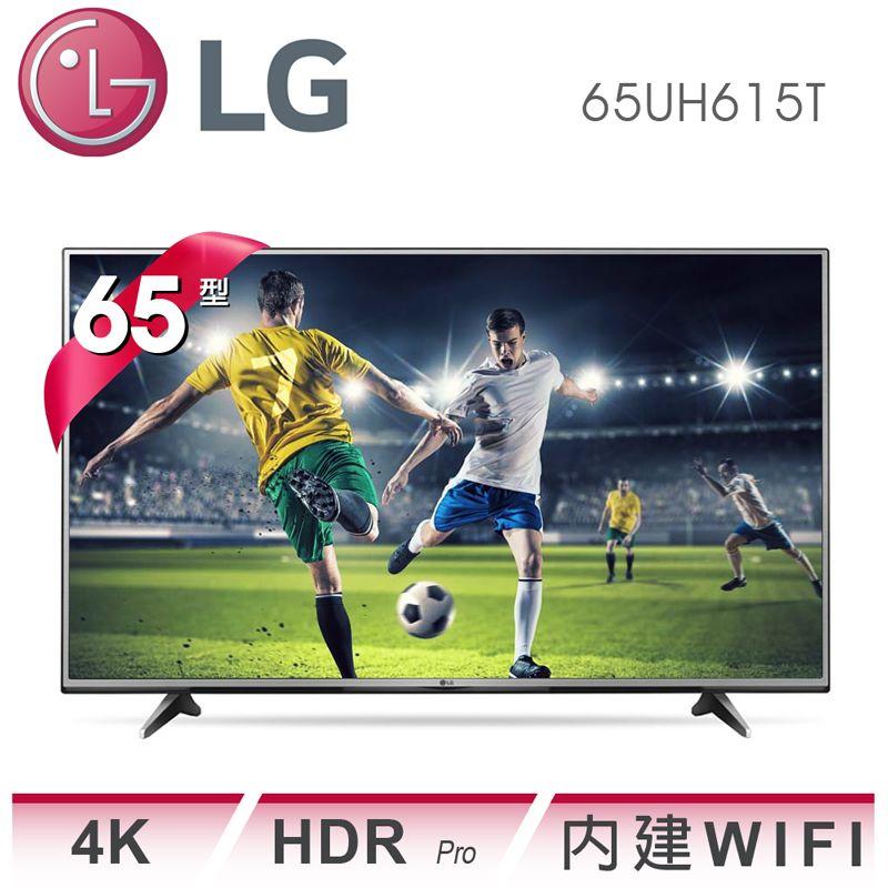 【LG樂金】65型 4K UHD webOS 3.0 智慧聯網電視65UH615T★含安裝配送