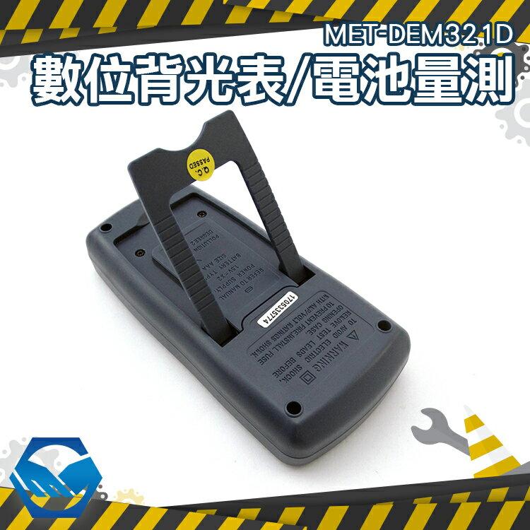 工仔人 背光萬用表  電池量測 數據保持 電池測量 hFE 測量二極體 背光 電表 DEM321D