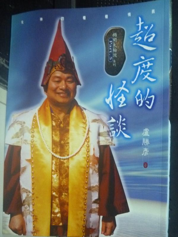 【書寶二手書T6/宗教_LOB】揭開大輪迴PART 5超度的怪談_盧勝彥