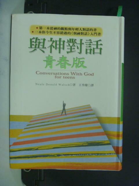 【書寶二手書T4/宗教_LRH】與神對話青春版_王季慶, 尼爾.唐納