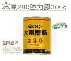 ○糊塗鞋匠○ 優質鞋材 N115 台灣製造 大東280強力膠300g 接著劑 黏劑