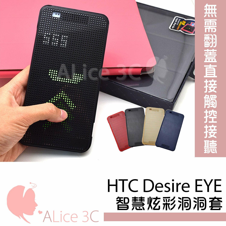 MODAS HTC Desire EYE 洞洞套【C-HTC-013】Dot View 智能顯示 點陣皮套 Alice3C