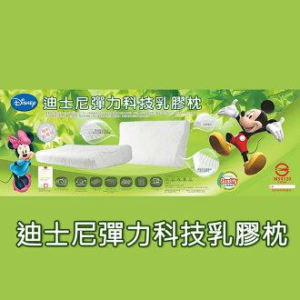 [首雅傢俬] 迪士尼 枕頭 彈力 科技 乳膠枕 乳膠 枕 寢具 /雙重式結構設計,頂級飯店指定1.4mmQ彈彈簧透氣強化,完美釋壓效能