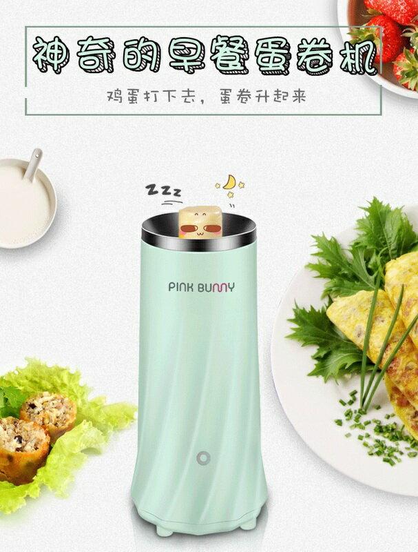 煮蛋神器 自動機蛋捲機 煮蛋器 煎蛋器 全自動蛋包腸機【H00074】