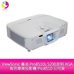★下單最高16倍點數送★  分期0利率  ViewSonic 優派 Pro8510L 5200流明 XGA 高亮專業投影機 Pro8510 公司貨