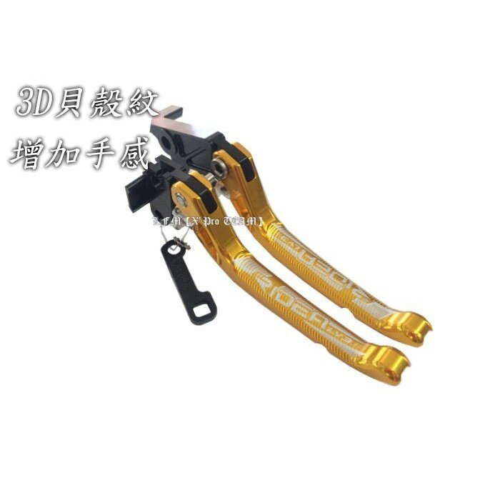 LFM-Ridea 3D可調煞車拉桿附手煞功能~SMAX / 雷霆S / 雷霆王 / JET POWER / Z1 / BWSR / FORCE 1