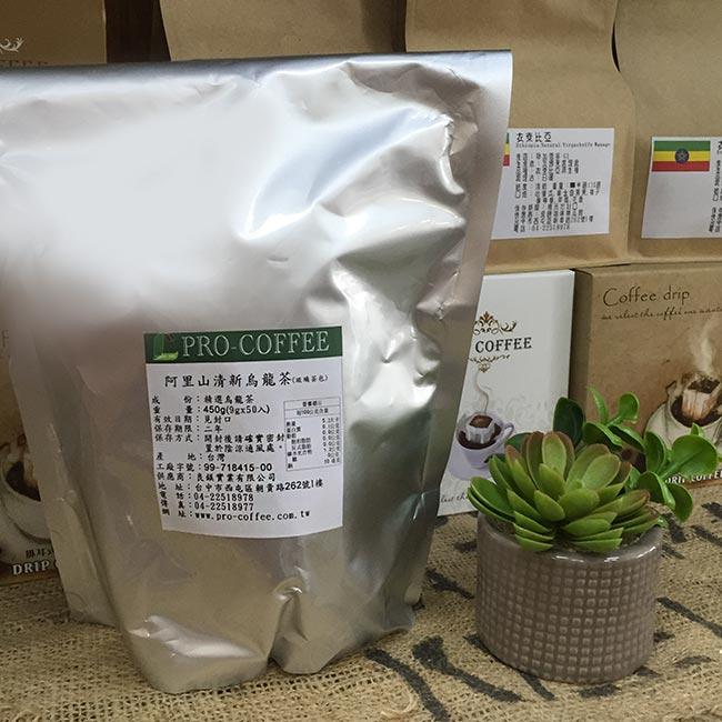 現泡琉璃茶包-阿里山青心烏龍茶包9gx50入【良鎂咖啡吧台原物料商】