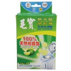 毛寶 熱水瓶開飲機 天然洗淨劑 25g(3入)/盒