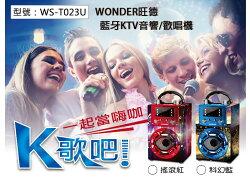 【尋寶趣】WONDER 旺德 藍牙KTV音響/歡唱機 行動KTV 無線歡唱機 戶外KTV 隨身藍芽音響 WS-T023U