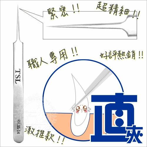 TSL超精密不鏽鋼粉刺夾RH.SS-14單支(尖頭)醫美 [53184]