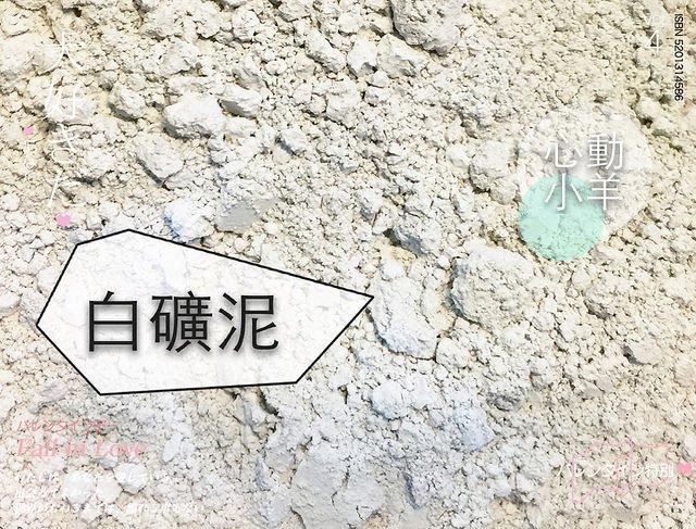 心動小羊^^純天然新品上市好用白石泥粉、礦泥粉,手工皂必備50G