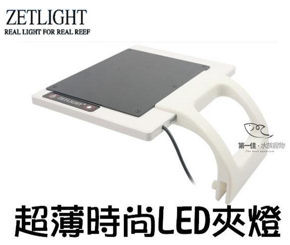 [第一佳水族寵物]ZETLIGHT[ZN1702]超薄時尚LED節能夾燈(附調整遙控器1組)免運
