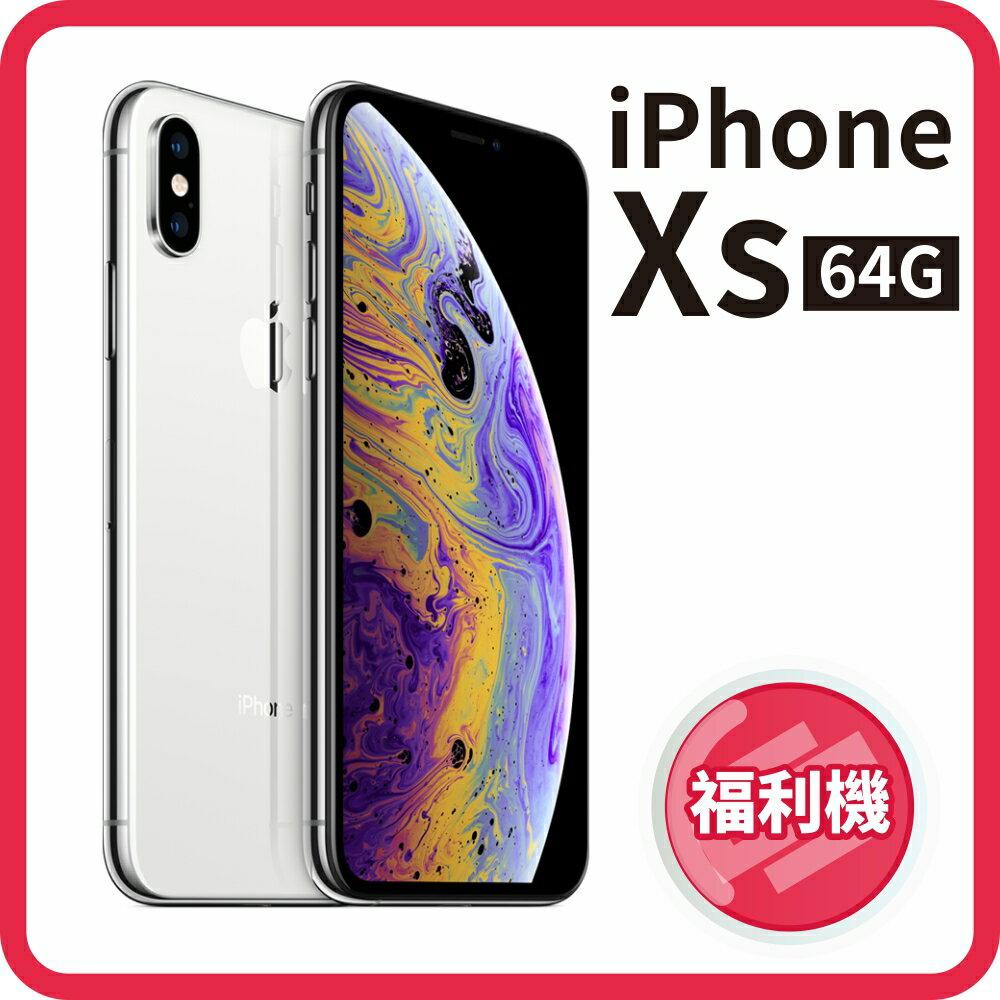 ★新春 SUPER SALE ★ 【福利品】APPLE iPhone Xs 64G (A2097) 5.8吋智慧型手機 9成5新