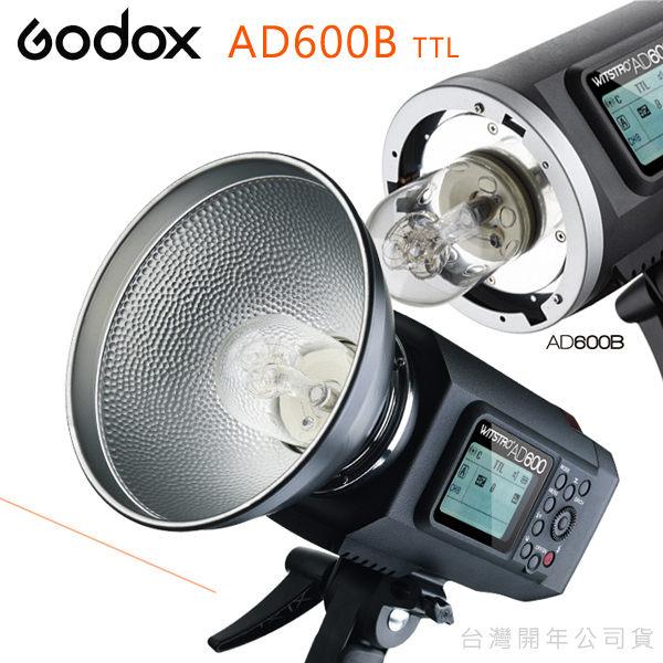 ◎相機專家◎ Godox 神牛 AD600B TTL 高速同步 攜帶式 閃光燈 外拍 配合X1 發射器 公司貨