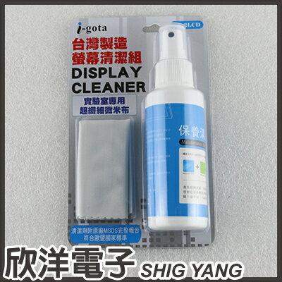 ※ 欣洋電子 ※ i-gota 清潔螢幕 消磁防靜電 LCD清潔組(清潔液+微米布 2入)(CK-2LCD) / 台灣製造
