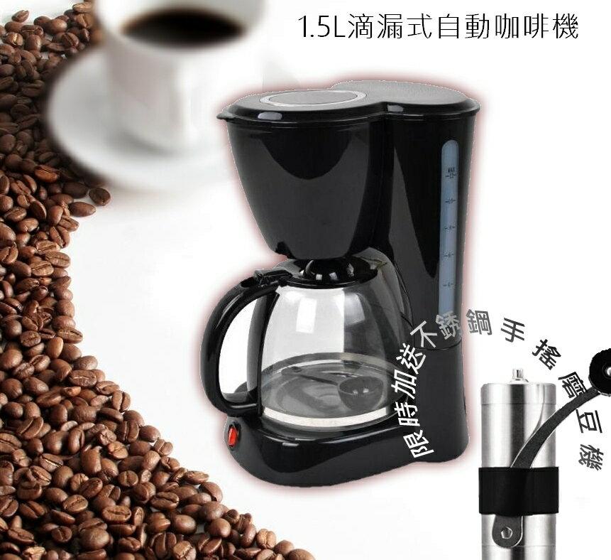 小資首選 滴漏式自動咖啡機1.5L 送不鏽鋼手搖磨豆機 咖啡機 咖啡壺 磨豆機 滴漏式