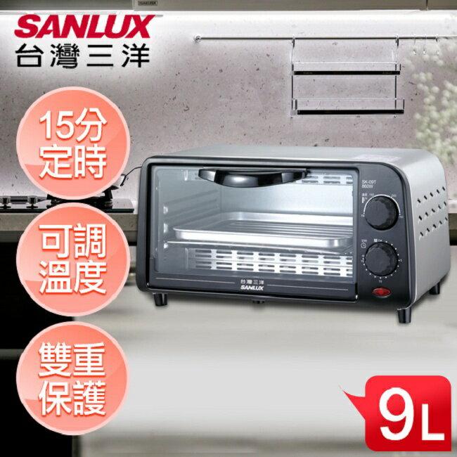 【SANLUX台灣三洋】9L電烤箱/SK-09TS