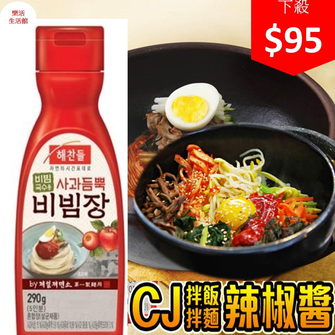 下殺↘$95.00韓國 CJ石鍋拌飯拌麵專用辣椒醬290g 2017.5.17 到期【樂活生活館】