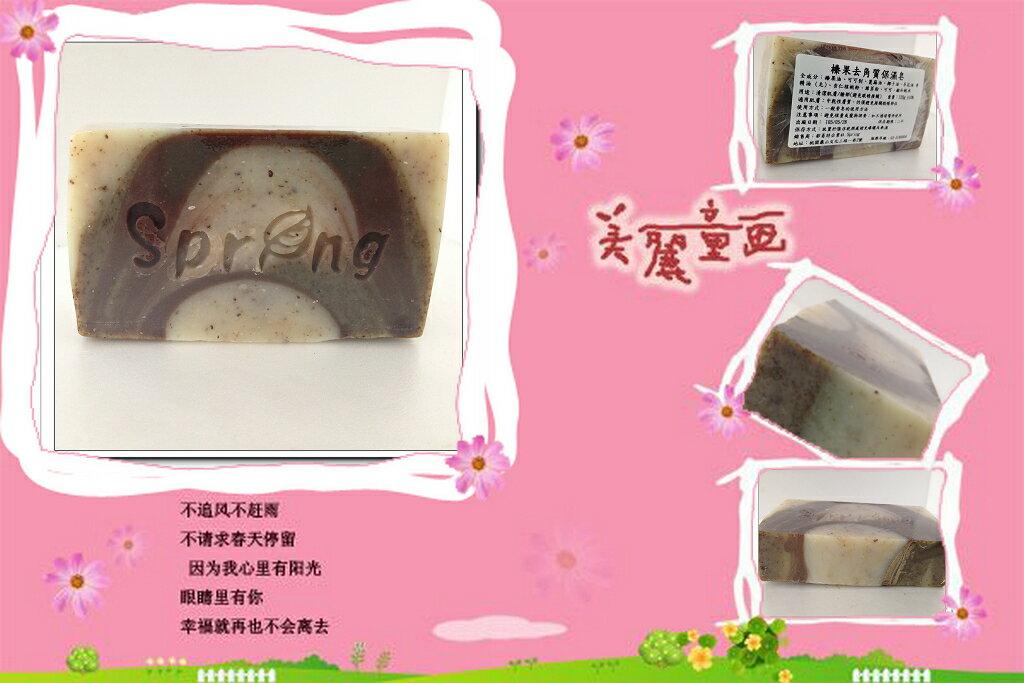 ~都易特~榛果核桃保濕皂 SPRING SOAP 乾性 全肌膚 皂 冷製 精油 無添加 角