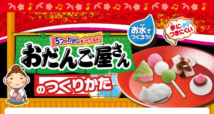 有樂町進口食品 日本明治 知育果子 手作和果子 鯛魚燒 寒天J78 4902744032513 2