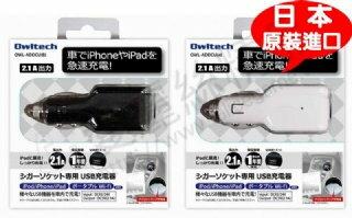 Owltech 2.1A單車充【D-I5-023】日本進口 快速充電 iphone ipad HTC 三星 皆可 - 限時優惠好康折扣