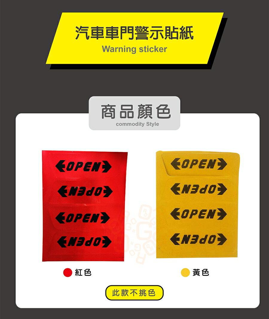 ORG《SD0587》加購價!一張4入 夜光款 汽車 車用 車載 車門反光貼 開門 反光貼紙 警示 提醒 貼紙 警示貼紙