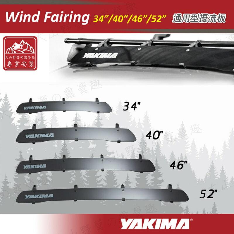 【露營趣】安坑特價 YAKIMA Wind Fairing 通用型擾流板 34 40 46 52 導流板 車頂架 橫桿 可參考都樂 THULE Fairing