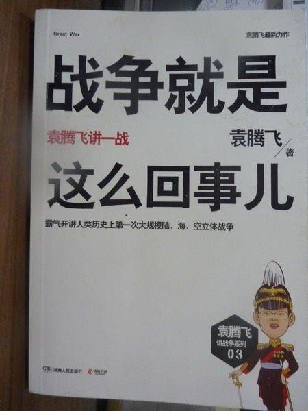 【書寶二手書T6/軍事_PIM】戰爭就是這麼回事兒_袁騰飛