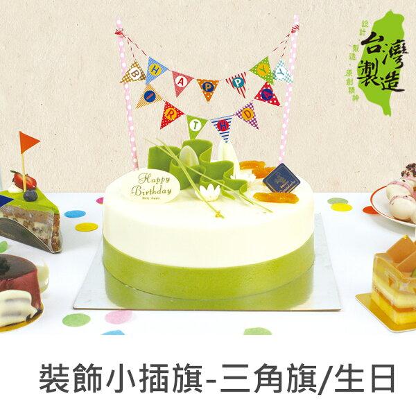 珠友文化:珠友DE-11001裝飾小插旗-三角旗生日蛋糕插旗派對場景裝飾.會場佈置
