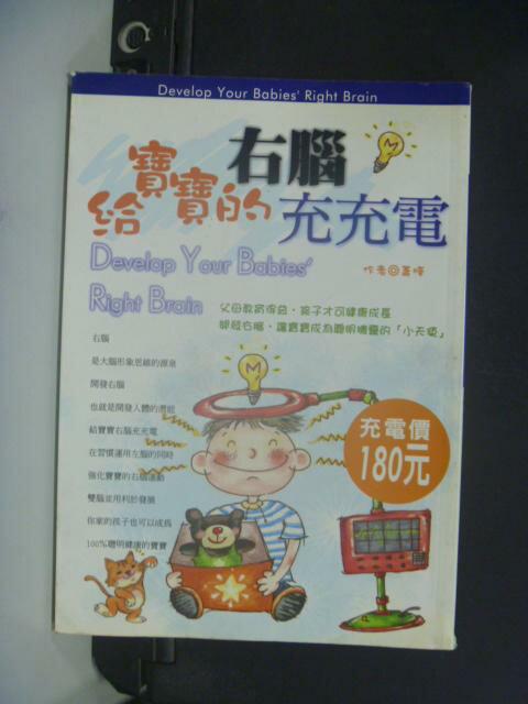 【書寶二手書T6/家庭_HNT】給寶寶的右腦多充電_蕭曄
