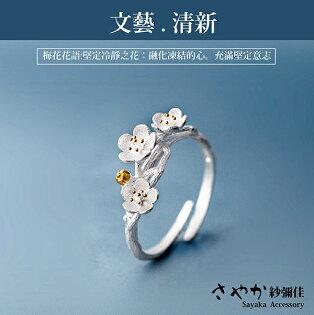 SAYAKA 日本飾品專賣:【Sayaka紗彌佳】文創風手工製梅花造型戒指