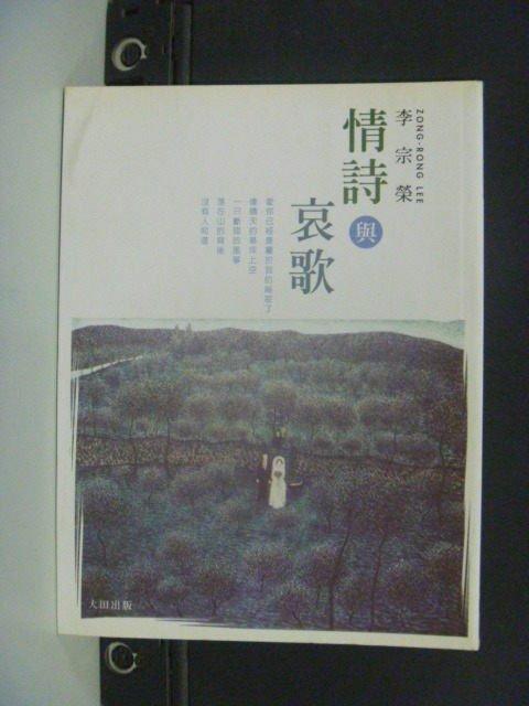 【書寶二手書T6/文學_GDP】情詩與哀歌_李宗榮