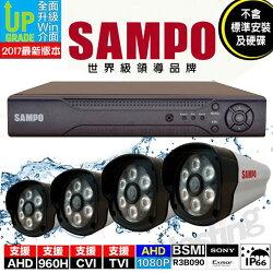 【SAMPO聲寶】SONY晶片4路4聲1080P遠端網路DVR監控系統組(自由搭)