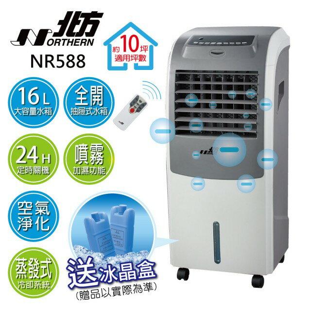 領券再折300元 北方  移動式冷卻器 NR588  / 噴霧加濕功能 / 增加冷房空氣濕度 NR-588 水冷扇 水冷器 水冷氣 0