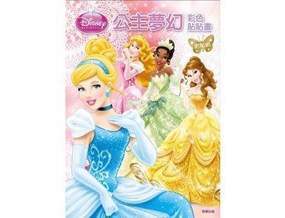 迪士尼公主夢幻彩色貼貼畫#RC015C