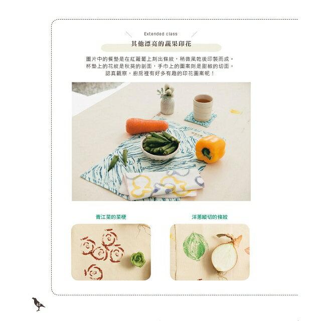 印花樂的手作時光:創意素材╳台灣圖樣╳卡典西德教學,設計專屬於你的印花小物 9