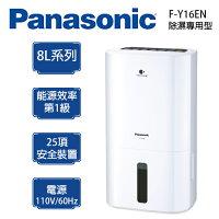 世界地球日,環保愛地球到Panasonic 國際牌 F-Y16EN 除濕機 8公升