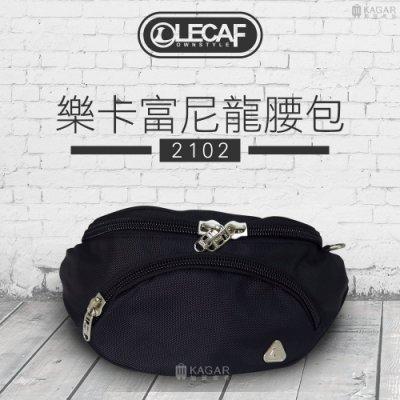 【加賀皮件】LECAF 萬用 手提/側背/斜背 斜背包 運動包 腰包 2102