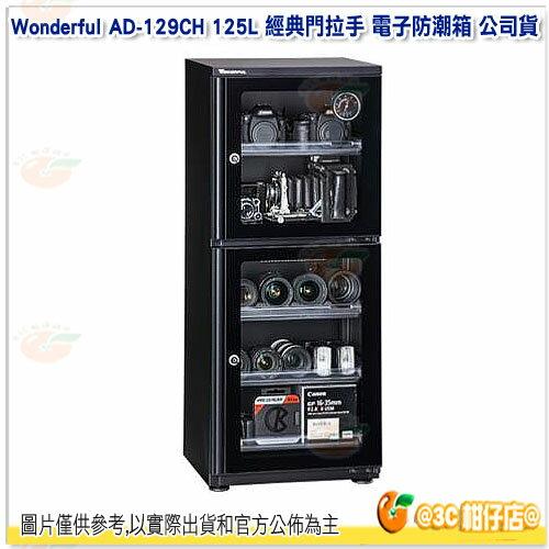 Wonderful AD~129CH 125L 門拉手 電子防潮箱 貨 乾燥箱 防潮櫃 溼