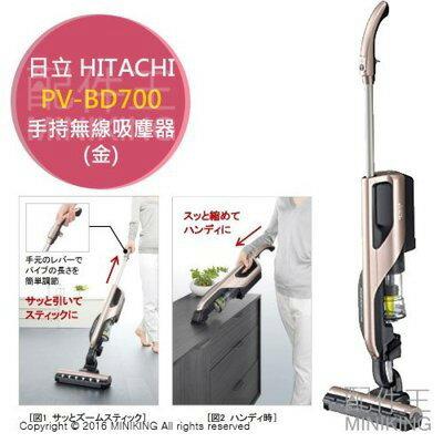 【配件王】日本代購 一年保 HITACHI 日立 PV-BD700 手持無線 吸塵器 金 另 V6