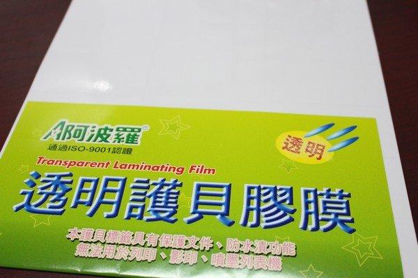 A4阿波羅透明護貝膠膜(不可列印) 9816(80/16)電腦標籤紙用透明標籤貼紙 105mm x 37.1mm/{定50}一小包5張入(一張16小張入)