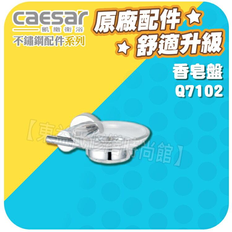 Caesar凱薩衛浴 香皂盤 Q7102 不銹鋼浴室配件系列【東益氏】浴巾環 置物架 衛生紙架 馬桶刷架