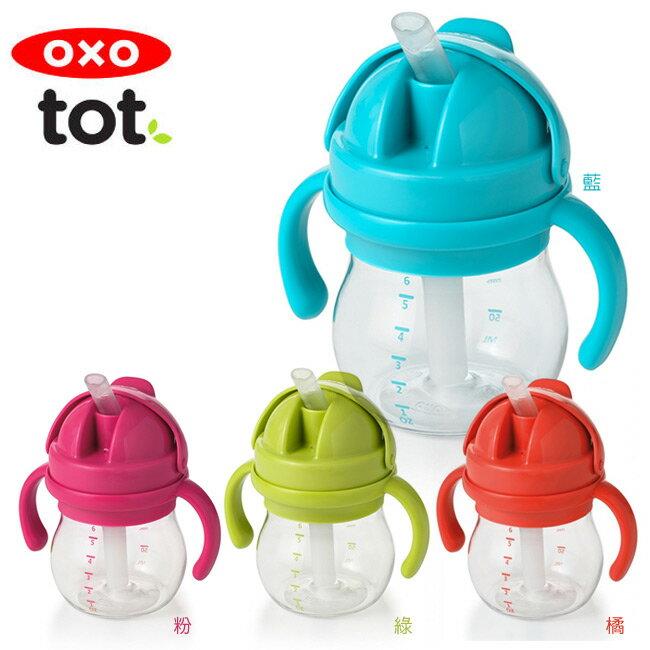 美國 OXO tot GROW飲管杯/吸管杯/喝水杯/練習杯(可拆卸手把)6oz 粉/藍/綠/橙