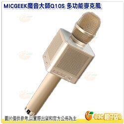 魔音大師 MICGEEK Q10S 多功能麥克風 旗艦版 4顆喇叭 唱歌神器 手機 變音 一鍵消音 Q9 Q9S 直播