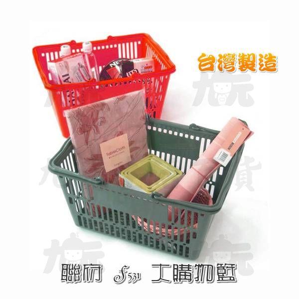 【九元生活百貨】聯府F531大購物籃菜籃
