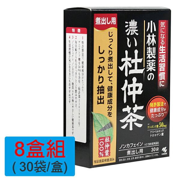 【醫康生活家】小林製藥-濃杜仲茶包(3gX30包)盒►►8盒組
