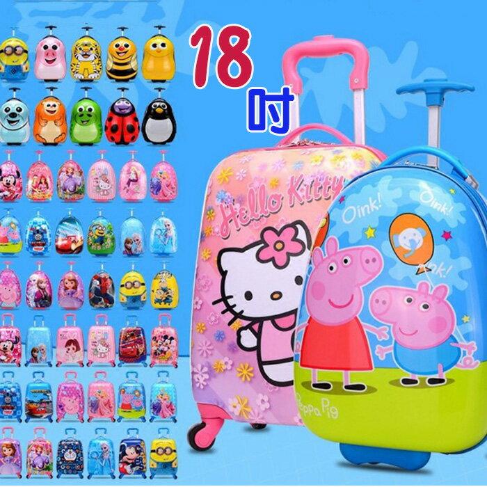 糖衣子輕鬆購【DZ0174】佩佩豬 Hello kitty小小兵多拉A夢18吋兒童旅行箱 拉桿箱 書包 登機箱