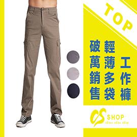 同UNIQLO版型彈性伸縮側口袋工作褲