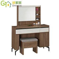 【綠家居】羅達 時尚3.3尺木紋立鏡式化妝台/鏡台組合(含化妝椅)