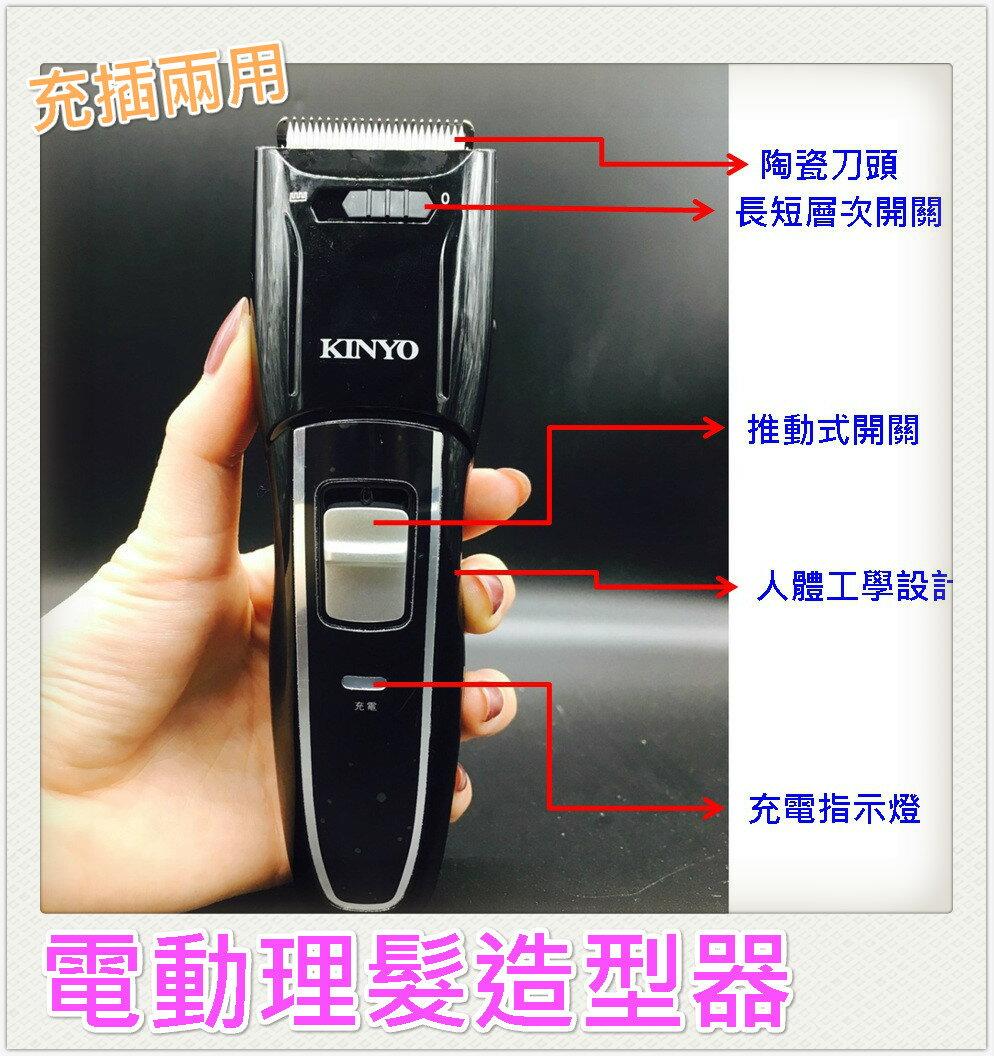 電剪 充插兩用-電動理髮造型器 充電 插電 無限 陶瓷刀頭 理髮器 理髮 電動 寵物 剃毛 HC6110